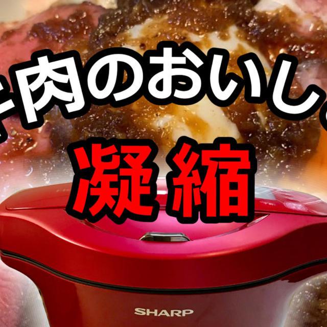 ホットクックで旨味凝縮ローストビーフ丼