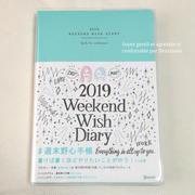 【来年の手帳選び】3冊目は、ティファニーブルーが素敵♡週末野心手帳2019