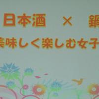 『日本酒とお鍋をおいしく楽しむ会』その1