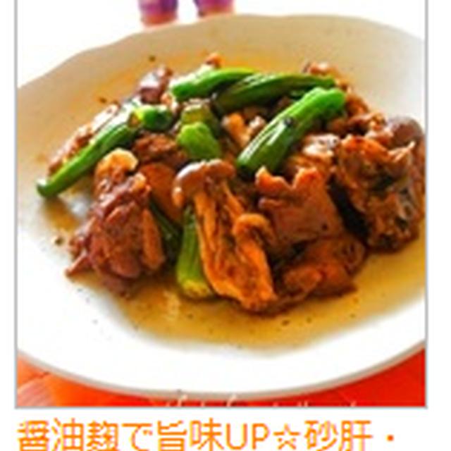 醤油麹レシピ集 掲載感謝