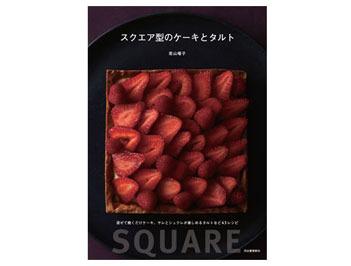 若山曜子さんのお菓子本「スクエア型のケーキとタルト」を抽選で3名様にプレゼント