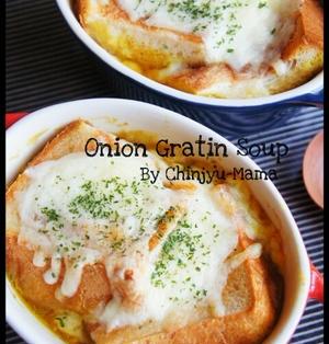 [簡単!炒め時間3分で!] オニオングラタンスープ ~竹ちゃんに捧ぐ~