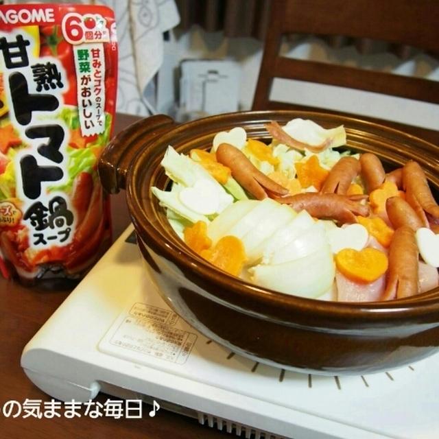 甘熟トマト鍋スープで☆怪しいトマトデコ鍋