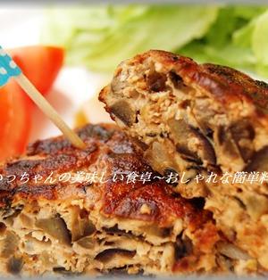 韓国のりとコチュジャン入り♪鶏なすもやしバーグ&優秀賞レシピ☆