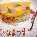 オムライスレシピコンテスト ひな祭り 五目寿司でオムライス by とまとママさん