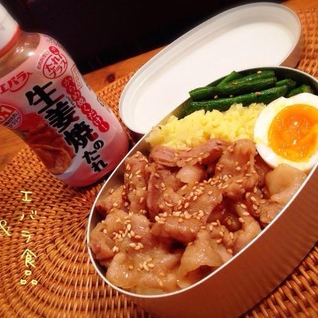 簡単〜!エバラ 生姜焼きのたれでお弁当〜♪