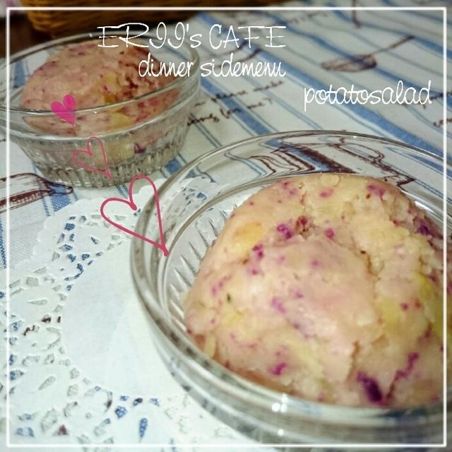 【うちごはん】見た目はブルーベリーアイス?色付け簡単♪野菜パウダーで紫ポテトサラダ