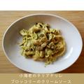 小海老のタリアテッレ~ブロッコリーのクリームソース~の作り方【パスタレシピ】|Pasta Life|