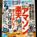 【雑誌掲載のお知らせ】家電批評11月号(晋遊舎)ずぼらキッチン家電