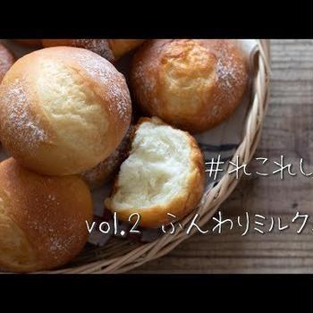 【レシピ動画】ふんわり♩ミルクパン