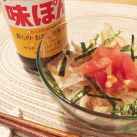 【簡単レシピ】新たまねぎのトマポンサラダ(ほど塩)