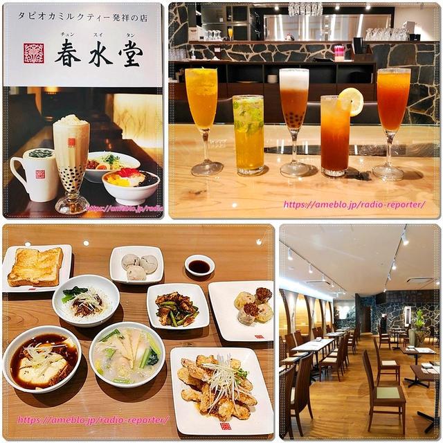 新感覚「ティーカクテル」と台湾料理@春水堂(チュンスイタン)渋谷マークシティ店