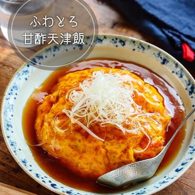 ♡ふわとろ甘酢天津飯♡【#カニカマ #卵 #丼 #簡単レシピ #時短 #節約】