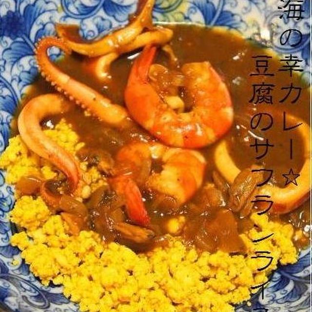 海の幸カレーwith 豆腐ライス【プチ低GI献立】