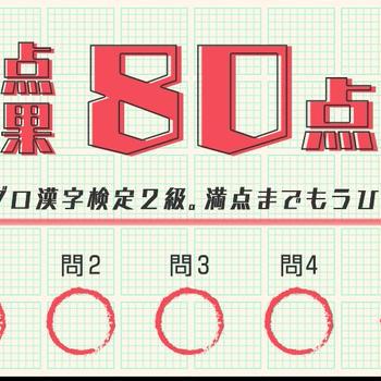 アメブロ漢字検定の結果