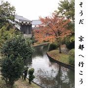 そうだ!京都へ行こう(前半編)伏見~丹波