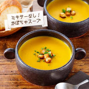 ♡ミキサーなし♡かぼちゃスープ♡【#牛乳 #レンジ #簡単レシピ #ハロウィン】