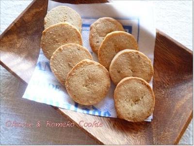 小麦&卵不使用 ヘルシーなおからの米粉クッキー