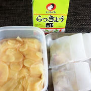 ■簡単!!5分で美味しく【らっきょう酢で 寿司ガリ作り^^】
