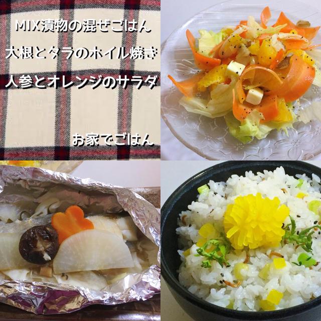 にんじんとオレンジのサラダ,大根とタラのホイル焼き,Mix漬物の混ぜご飯