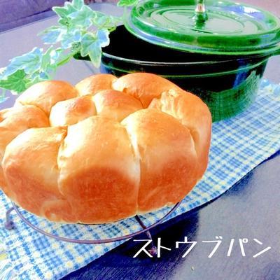 ストウブで もちもちパン♪クックパッド検索 ナンバー1レシピ