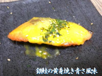 銀鮭の黄身焼き青さ風味