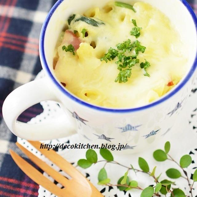 マグカップ&電子レンジで手軽に作る!コーンスープのもとで「ほうれん草とベーコンのクイックグラタン」