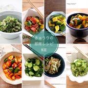 きゅうり消費に!体を冷やすきゅうり即席レシピ9選