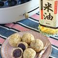 たこ焼きプレートで作る胡麻揚げ団子|丸くて楽チン!油が無駄にならない! by 小春さん