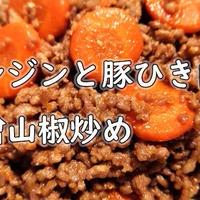ニンジンと豚ひき肉の味噌山椒炒め