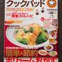 【雑誌発売】クックパッドmagazine! 新春号 簡単&節約ボリュームおかず