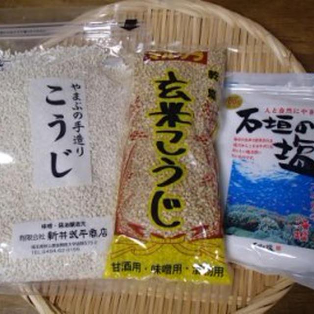 塩麹(玄米麹)作り
