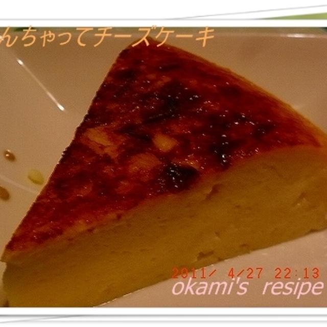 ヘルシースイーツ〜なんちゃってチーズケーキ&豆腐ドーナツ