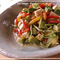 栄養満点ピーナッツソース和えアボカドとパプリカ入り豆腐サラダ