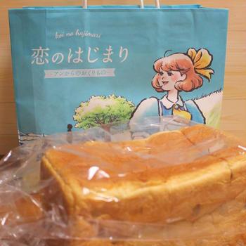 東京・八王子駅前に先月オープンした高級食パン専門店「恋のはじまり」に行ってきました。
