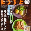 エッセで人気の「簡単!カフェご飯レシピ」を一冊にまとめました。別冊ESSE最新刊にてレシピ掲載!