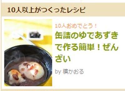 <クックパッド話題のレシピ>缶詰のゆであずきで作る簡単!ぜんざい