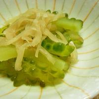 野菜料理:ゴーヤの甘酢生姜漬け