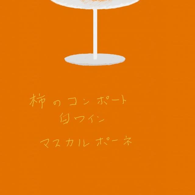 柿のコンポート 白ワイン マスカルポーネ