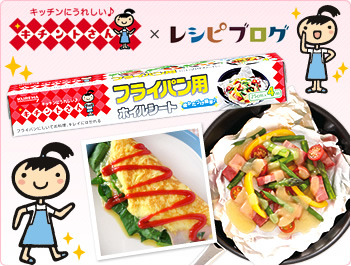 クレハ「キチントさん フライパン用ホイルシート」を使ったラクラクレシピ大募集!