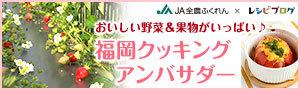 福岡クッキングアンバサダー