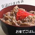 普通に(煮)牛丼 by Makoさん