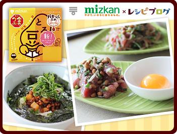 ミツカン「金のつぶ パキッ!とたれ とろっ豆」と発酵食品で作るお手軽ヘルシーレシピ大募集!