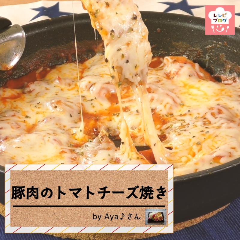 【動画レシピ】とろ~りチーズがたまらない!「豚肉のトマトチーズ焼き」