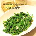 おいしくてすぐできる「ほうれん草のオイスターソース炒め」節約時短レシピ。