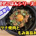 【レシピ】簡単!混ぜごはん!ツナ焼肉ともみ海苔丼! by 板前パンダさん