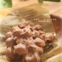 節分のお豆で♪カリカリ豆チョコ