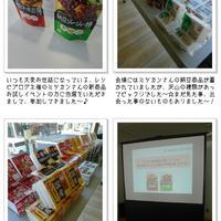 ミツカン新商品 「新なっとうスタイル」お試しイベントレポート~♪ 勇気凛りんさんと楽しむ新しい納豆料理スタイルに参加してきました~☆ -1-