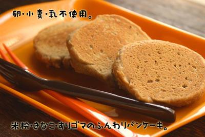 卵・小麦・乳不使用。米粉ときなことすりゴマのふんわりパンケーキ。