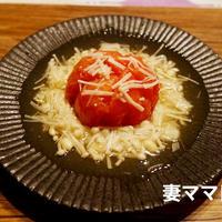 トマトのエノキあん♪ Tomato & Enokitake